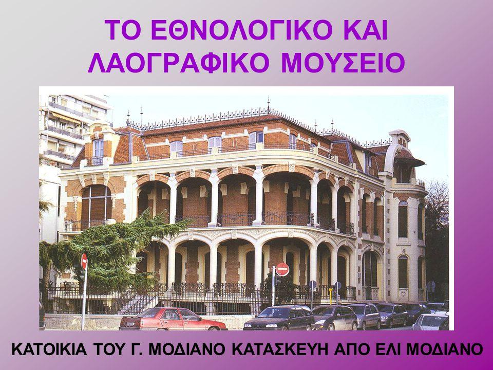 ΤΟ ΕΘΝΟΛΟΓΙΚΟ ΚΑΙ ΛΑΟΓΡΑΦΙΚΟ ΜΟΥΣΕΙΟ