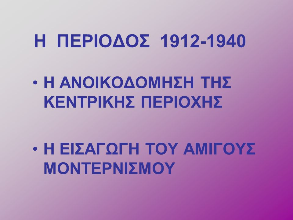 H ΠΕΡΙΟΔΟΣ 1912-1940 Η ΑΝΟΙΚΟΔΟΜΗΣΗ ΤΗΣ ΚΕΝΤΡΙΚΗΣ ΠΕΡΙΟΧΗΣ