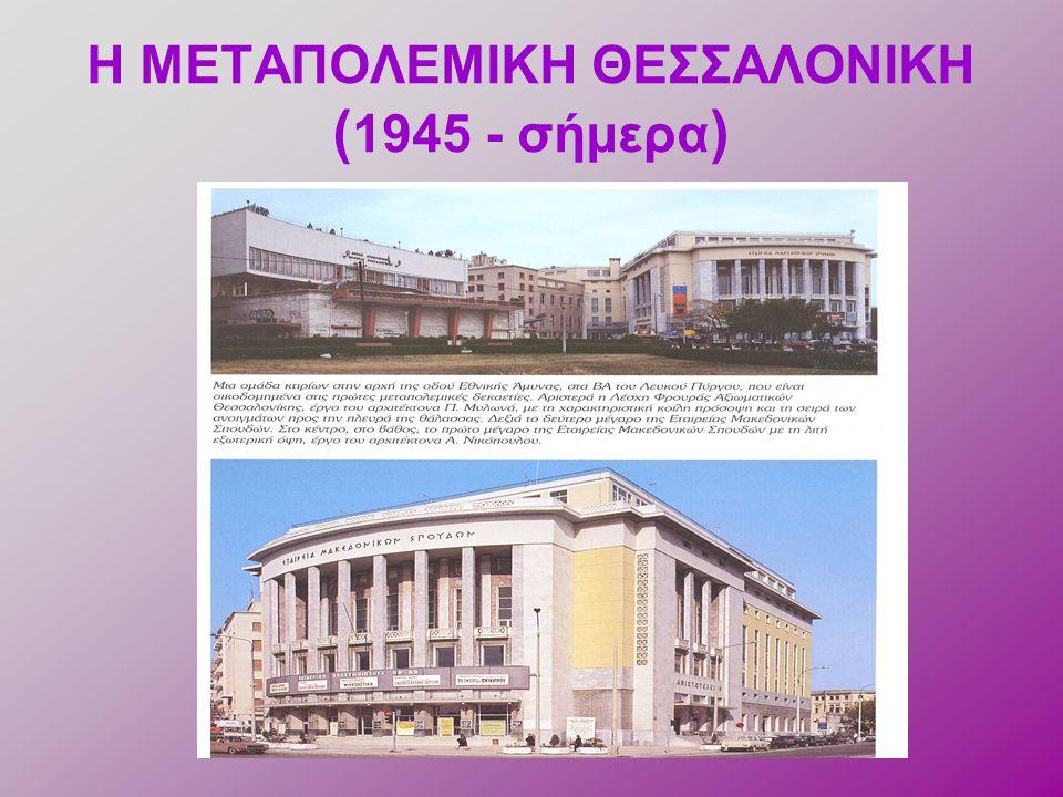 Η ΜΕΤΑΠΟΛΕΜΙΚΗ ΘΕΣΣΑΛΟΝΙΚΗ (1945 - σήμερα)