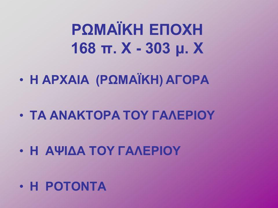 ΡΩΜΑΪΚΗ ΕΠΟΧΗ 168 π. Χ - 303 μ. Χ Η ΑΡΧΑΙΑ (ΡΩΜΑΪΚΗ) ΑΓΟΡΑ