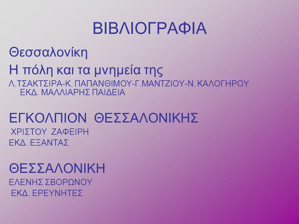 ΒΙΒΛΙΟΓΡΑΦΙΑ Θεσσαλονίκη Η πόλη και τα μνημεία της