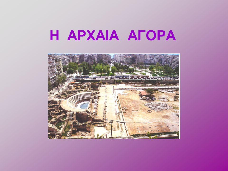 Η ΑΡΧΑΙΑ ΑΓΟΡΑ