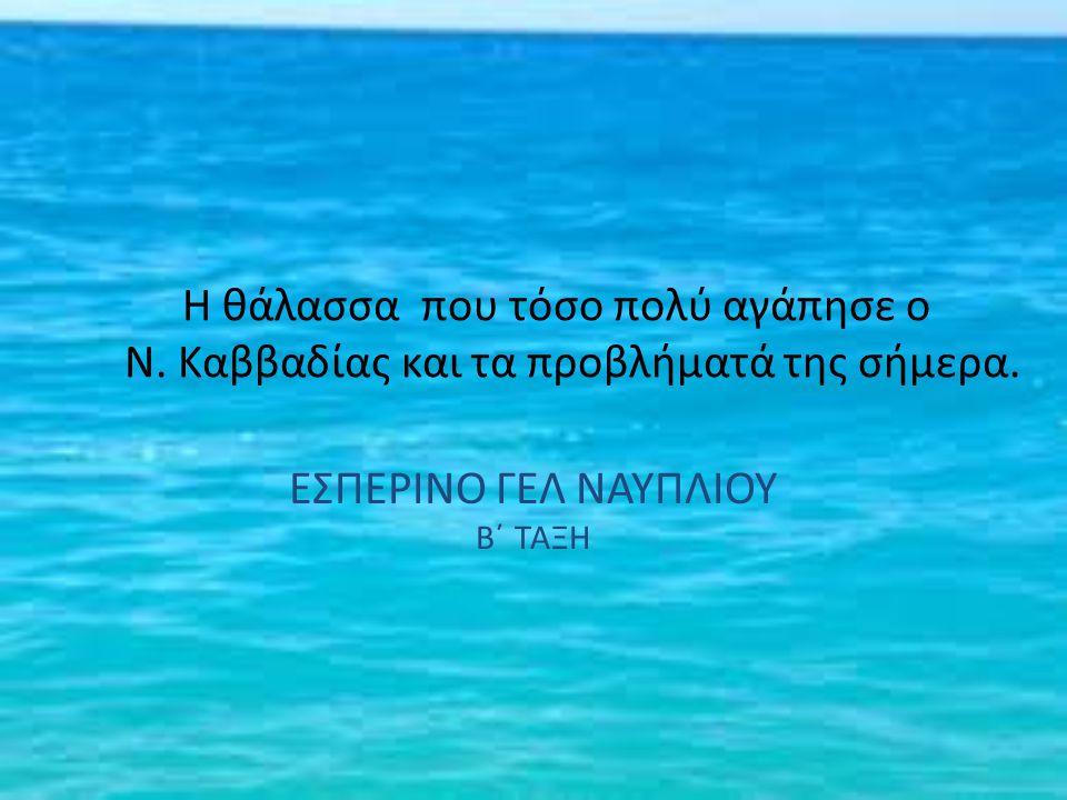 ΕΣΠΕΡΙΝΟ ΓΕΛ ΝΑΥΠΛΙΟΥ Β΄ ΤΑΞΗ