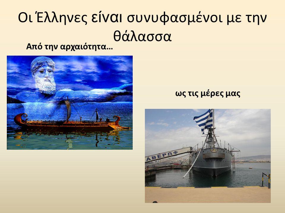 Οι Έλληνες είναι συνυφασμένοι με την θάλασσα