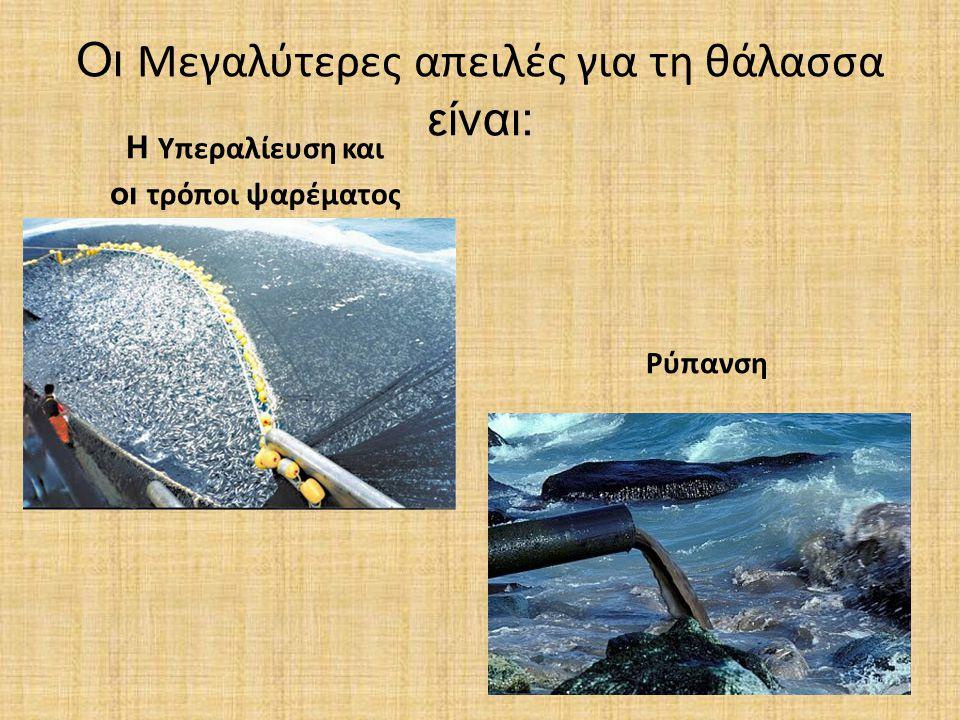 Οι Μεγαλύτερες απειλές για τη θάλασσα είναι: