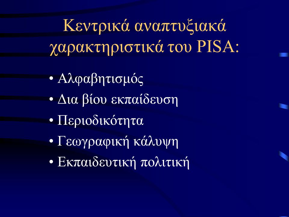Κεντρικά αναπτυξιακά χαρακτηριστικά του PISA: