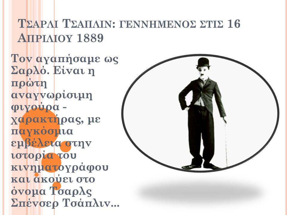 Τςαρλι Τςαπλιν: γεννημενος ςτις 16 Απριλιου 1889