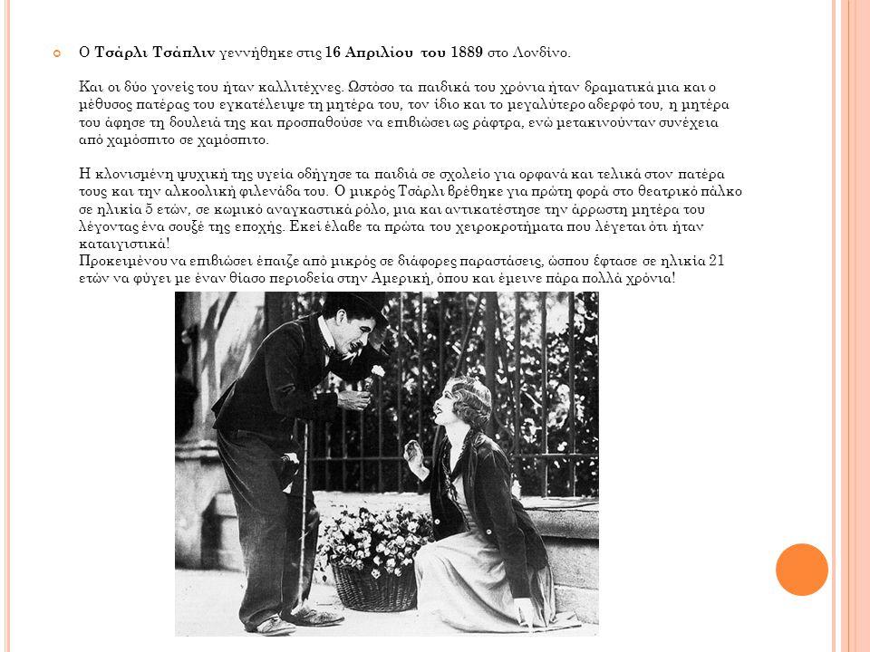 Ο Τσάρλι Τσάπλιν γεννήθηκε στις 16 Απριλίου του 1889 στο Λονδίνο