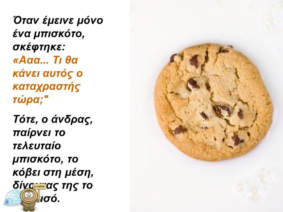 Όταν έμεινε μόνο ένα μπισκότο, σκέφτηκε: «Ααα