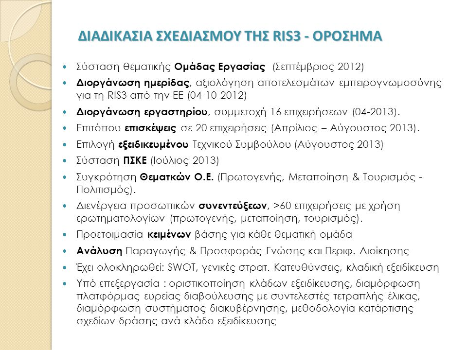 ΔΙΑΔΙΚΑΣΙΑ ΣΧΕΔΙΑΣΜΟΥ ΤΗΣ RIS3 - ΟΡΟΣΗΜΑ