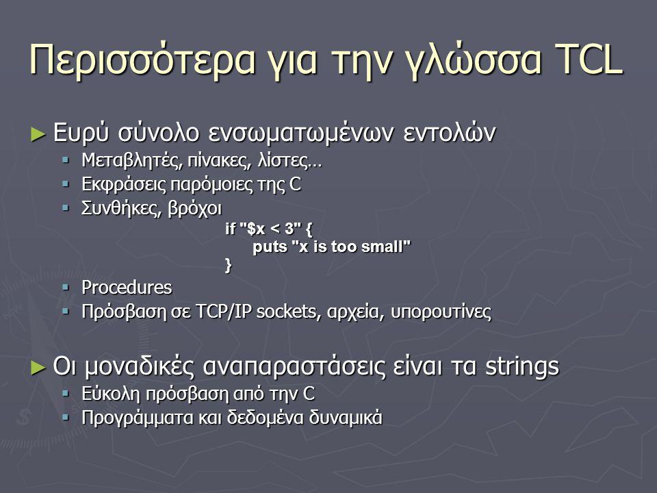 Περισσότερα για την γλώσσα TCL