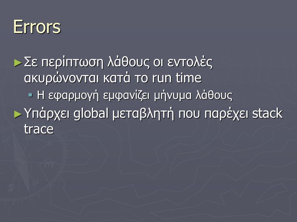 Errors Σε περίπτωση λάθους οι εντολές ακυρώνονται κατά το run time
