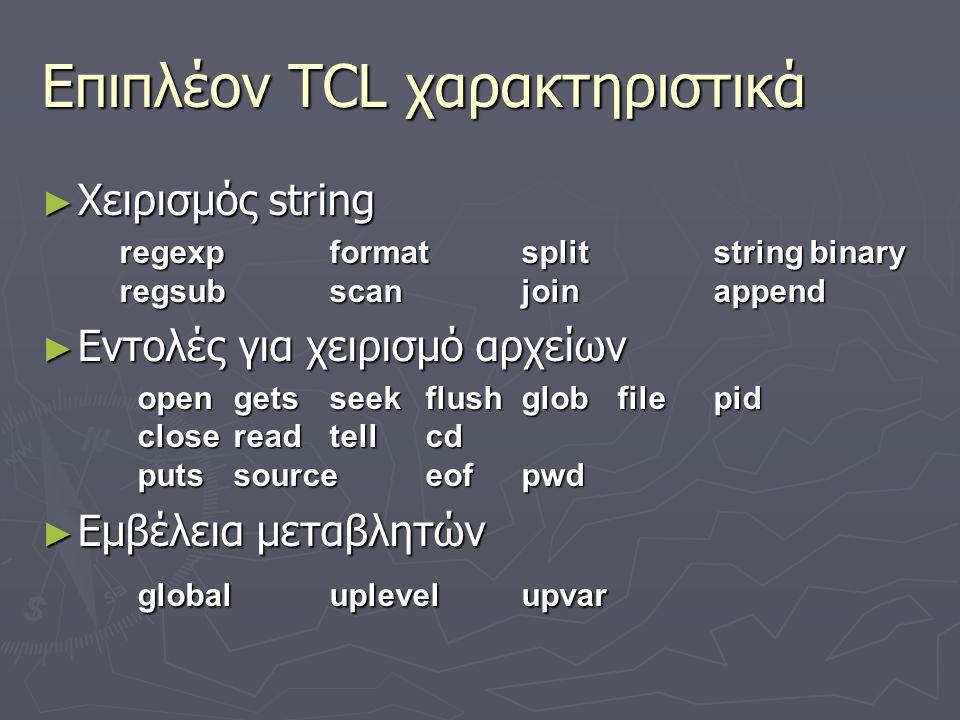 Επιπλέον TCL χαρακτηριστικά