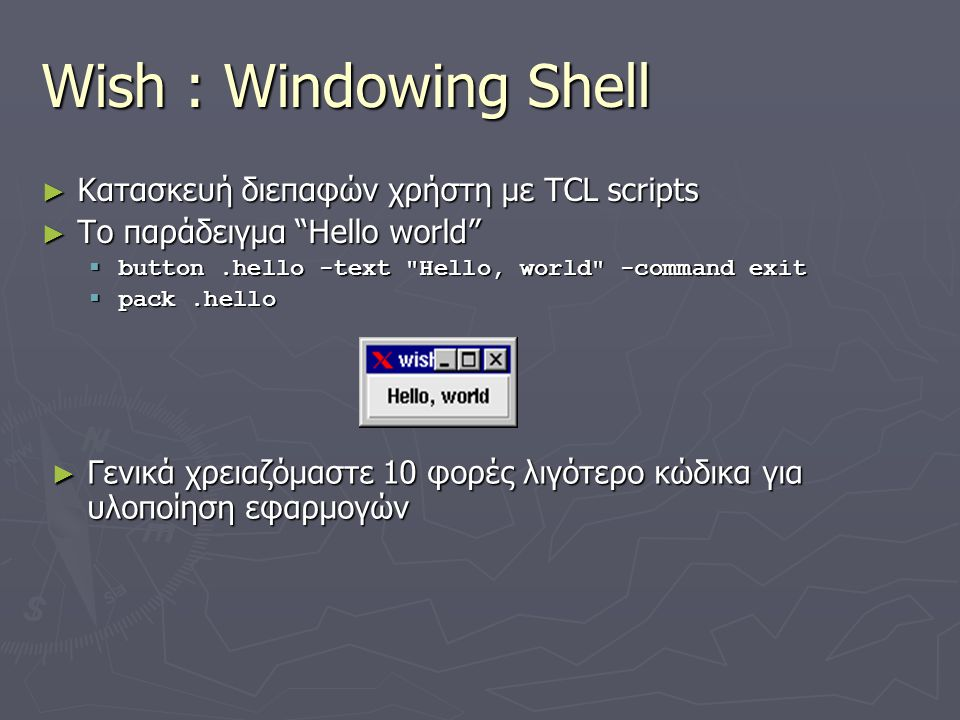 Wish : Windowing Shell Κατασκευή διεπαφών χρήστη με TCL scripts