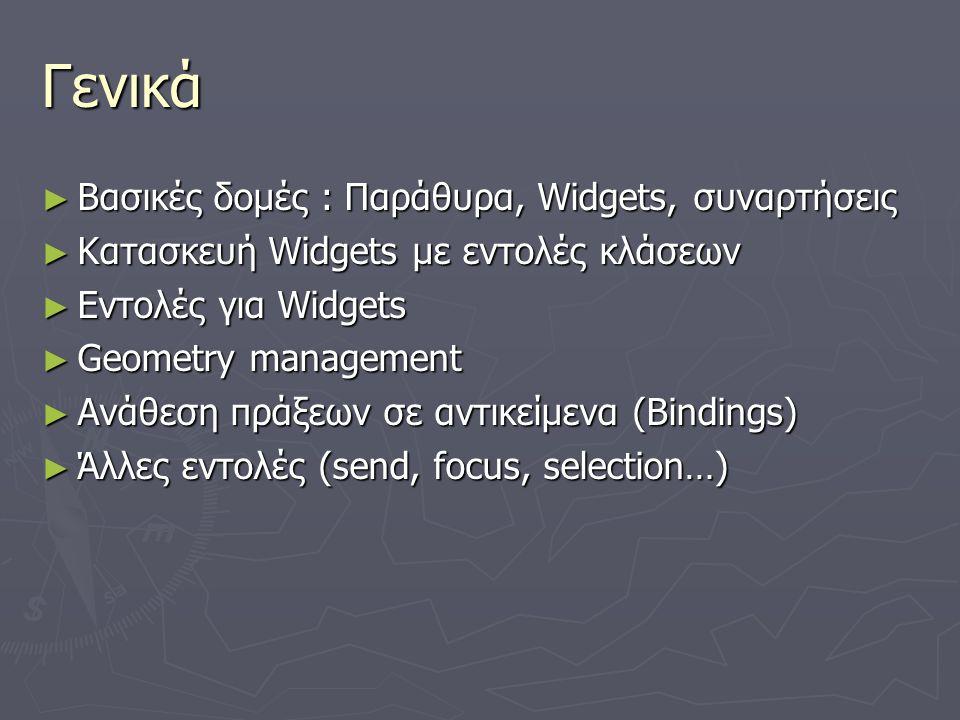 Γενικά Βασικές δομές : Παράθυρα, Widgets, συναρτήσεις