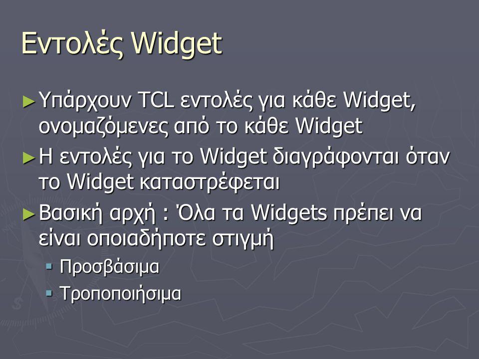 Εντολές Widget Υπάρχουν TCL εντολές για κάθε Widget, ονομαζόμενες από το κάθε Widget.