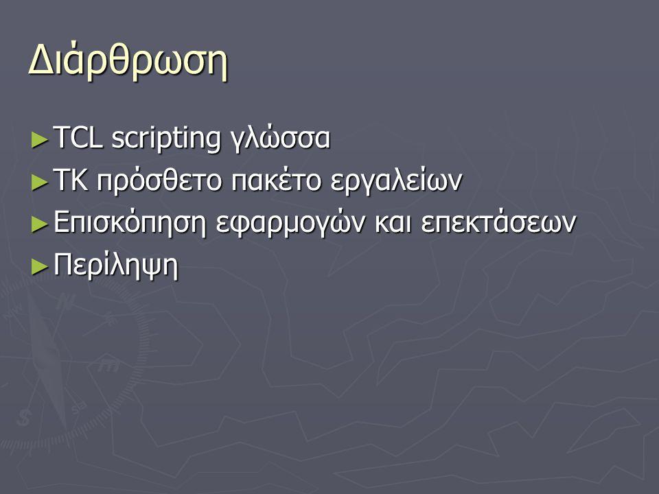 Διάρθρωση TCL scripting γλώσσα TΚ πρόσθετο πακέτο εργαλείων