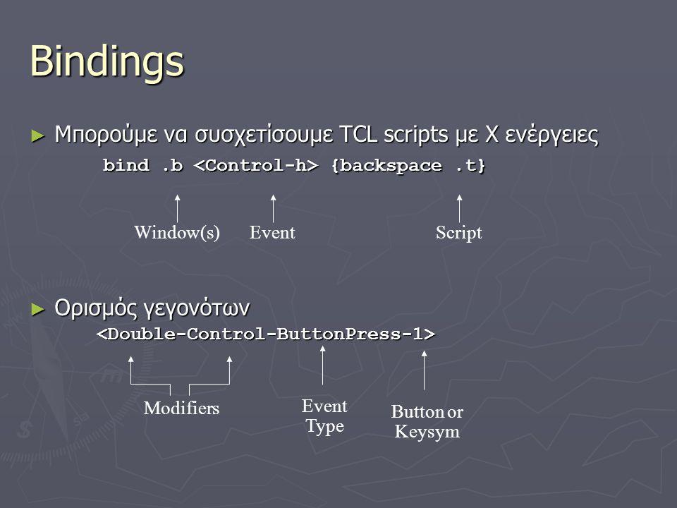 Bindings Μπορούμε να συσχετίσουμε TCL scripts με Χ ενέργειες