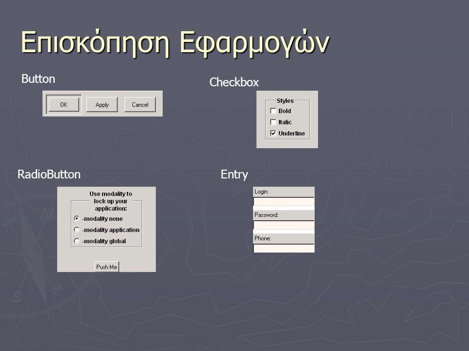 Επισκόπηση Εφαρμογών Button Checkbox RadioButton Entry