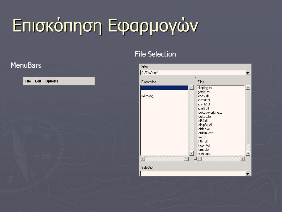 Επισκόπηση Εφαρμογών File Selection MenuBars