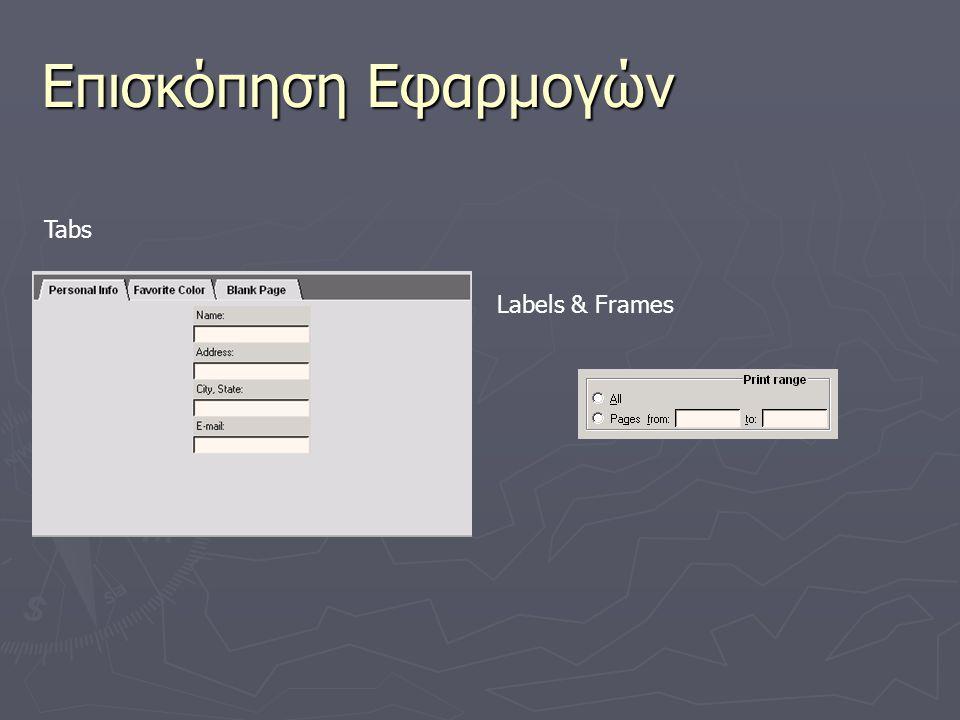 Επισκόπηση Εφαρμογών Tabs Labels & Frames