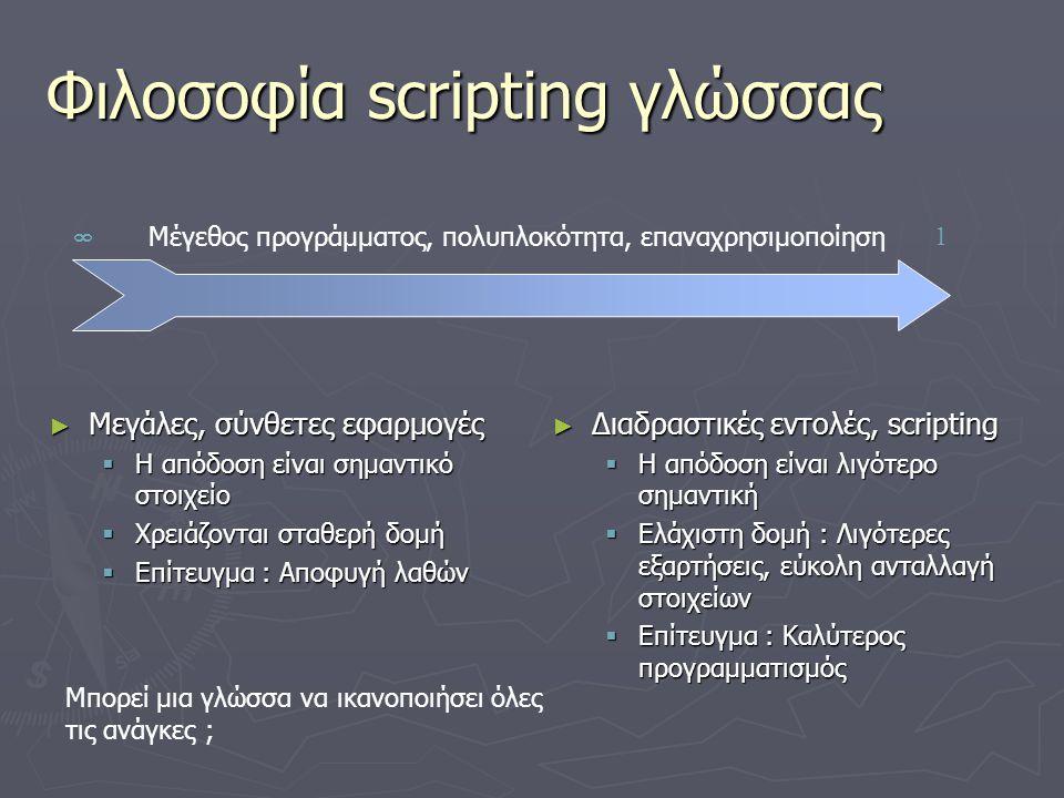 Φιλοσοφία scripting γλώσσας