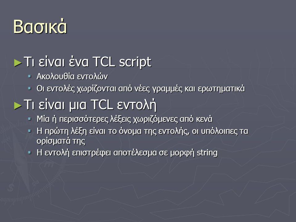 Βασικά Τι είναι ένα TCL script Τι είναι μια TCL εντολή