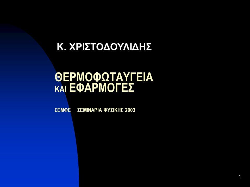 ΘΕΡΜΟΦΩΤΑΥΓΕΙΑ ΚΑΙ ΕΦΑΡΜΟΓΕΣ ΣΕΜΦΕ ΣΕΜΙΝΑΡΙΑ ΦΥΣΙΚΗΣ 2003