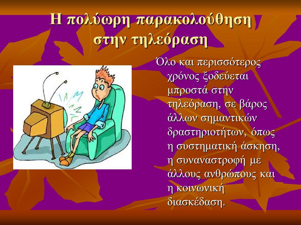 Η πολύωρη παρακολούθηση στην τηλεόραση