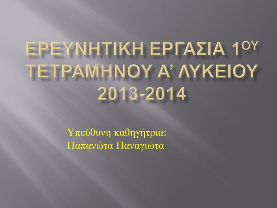 Ερευνητικη εργασια 1ου τετραμηνου α' λυκειου 2013-2014