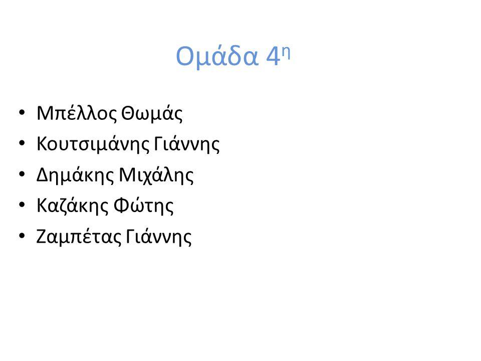 Ομάδα 4η Μπέλλος Θωμάς Κουτσιμάνης Γιάννης Δημάκης Μιχάλης