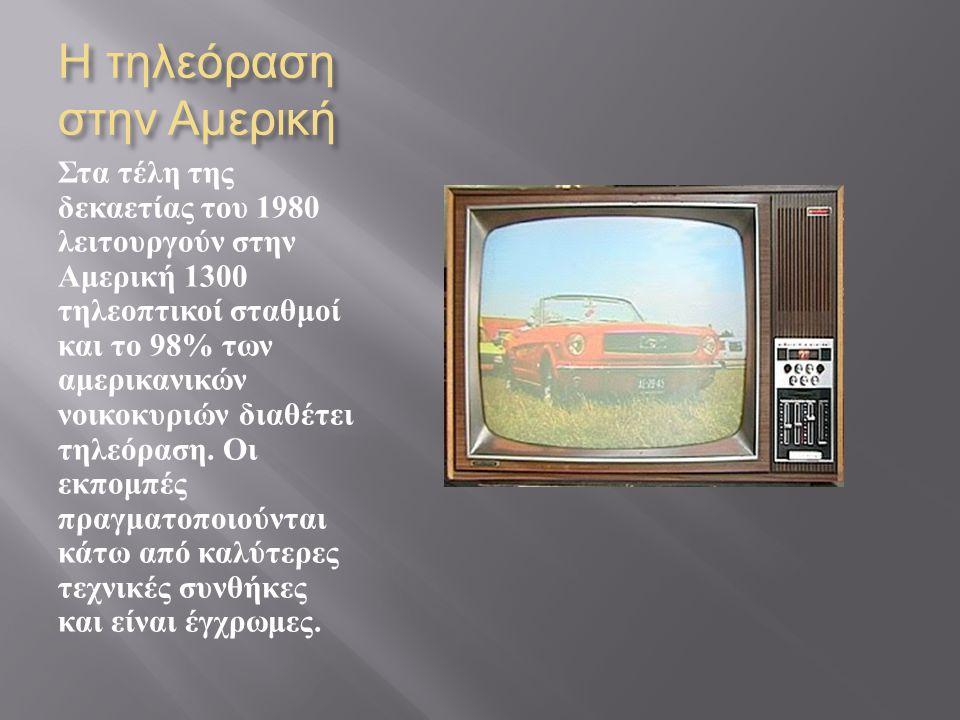 Η τηλεόραση στην Αμερική