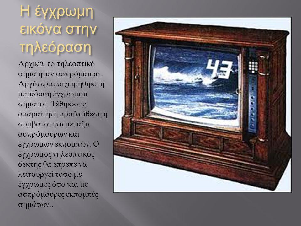 Η έγχρωμη εικόνα στην τηλεόραση
