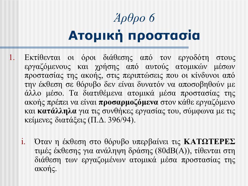 Άρθρο 6 Ατομική προστασία