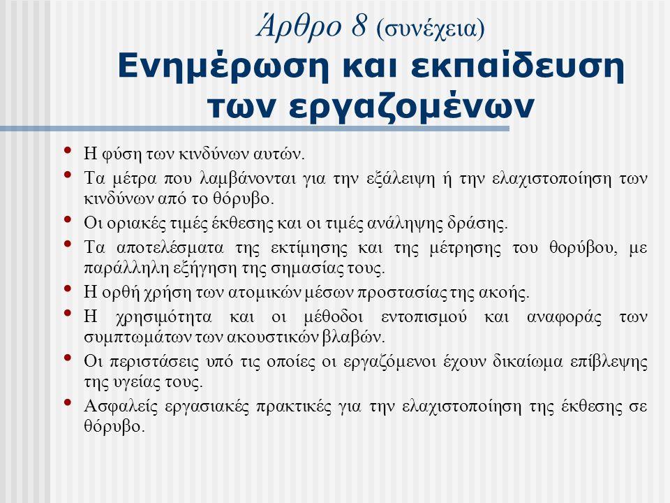 Άρθρο 8 (συνέχεια) Ενημέρωση και εκπαίδευση των εργαζομένων