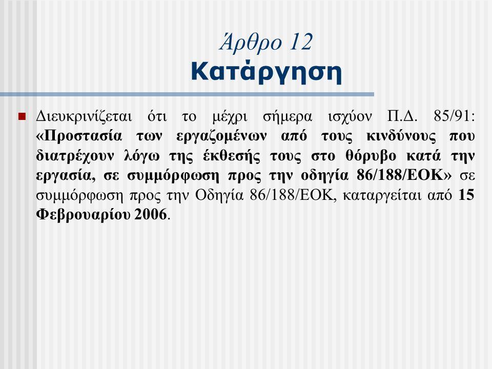 Άρθρο 12 Κατάργηση