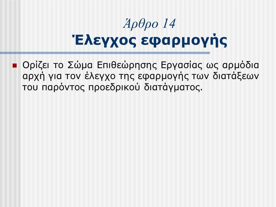 Άρθρο 14 Έλεγχος εφαρμογής