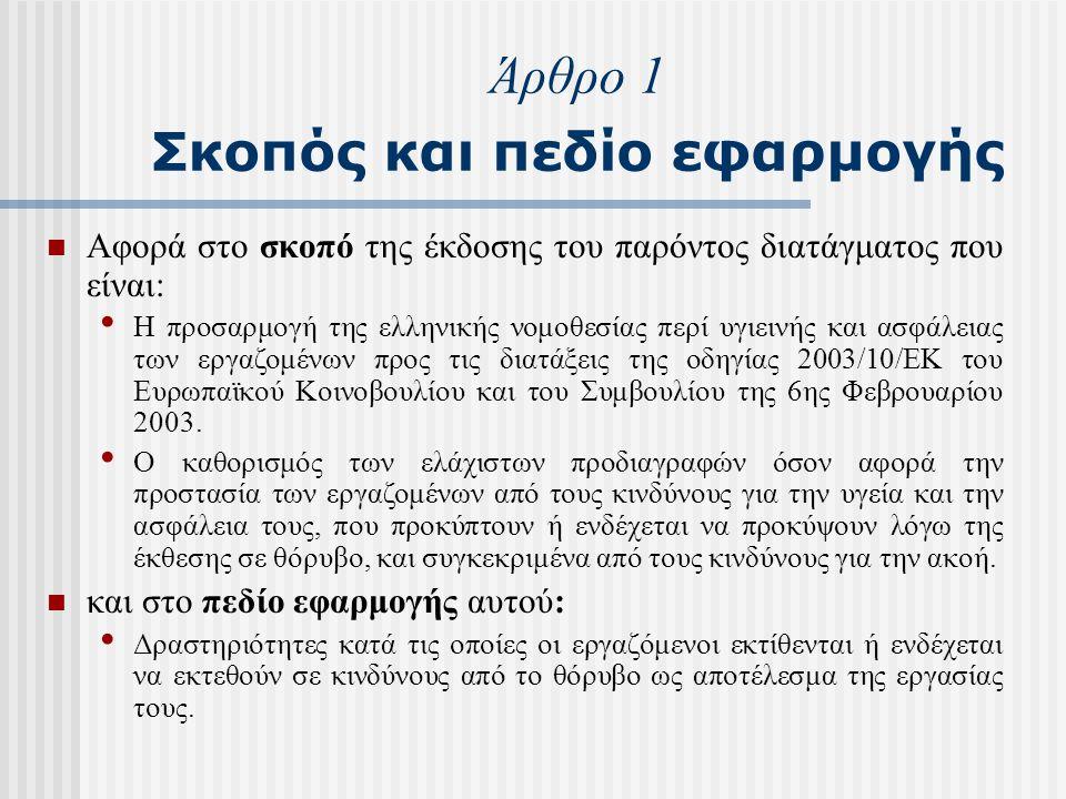 Άρθρο 1 Σκοπός και πεδίο εφαρμογής
