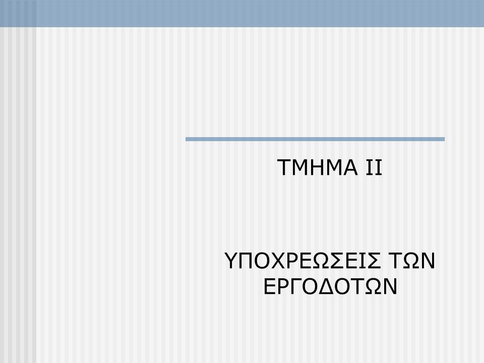 ΤΜΗΜΑ II ΥΠΟΧΡΕΩΣΕΙΣ ΤΩΝ ΕΡΓΟΔΟΤΩΝ