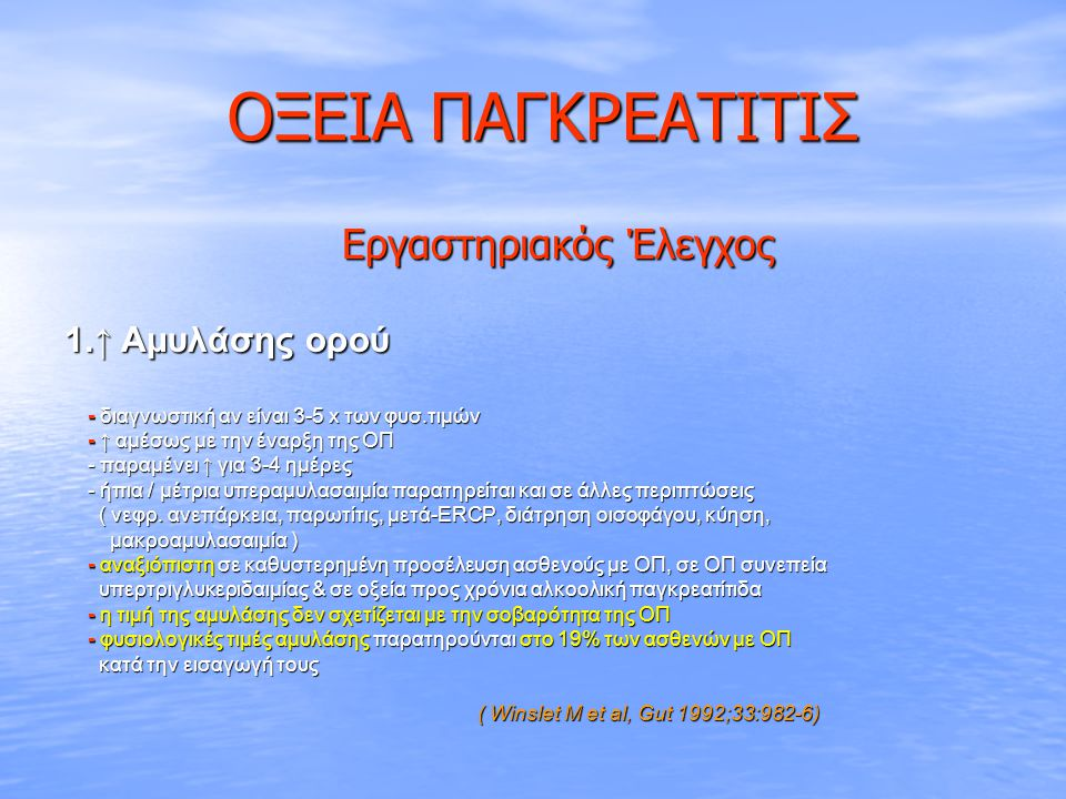 ΟΞΕΙΑ ΠΑΓΚΡΕΑΤΙΤΙΣ Εργαστηριακός Έλεγχος 1.↑ Αμυλάσης ορού