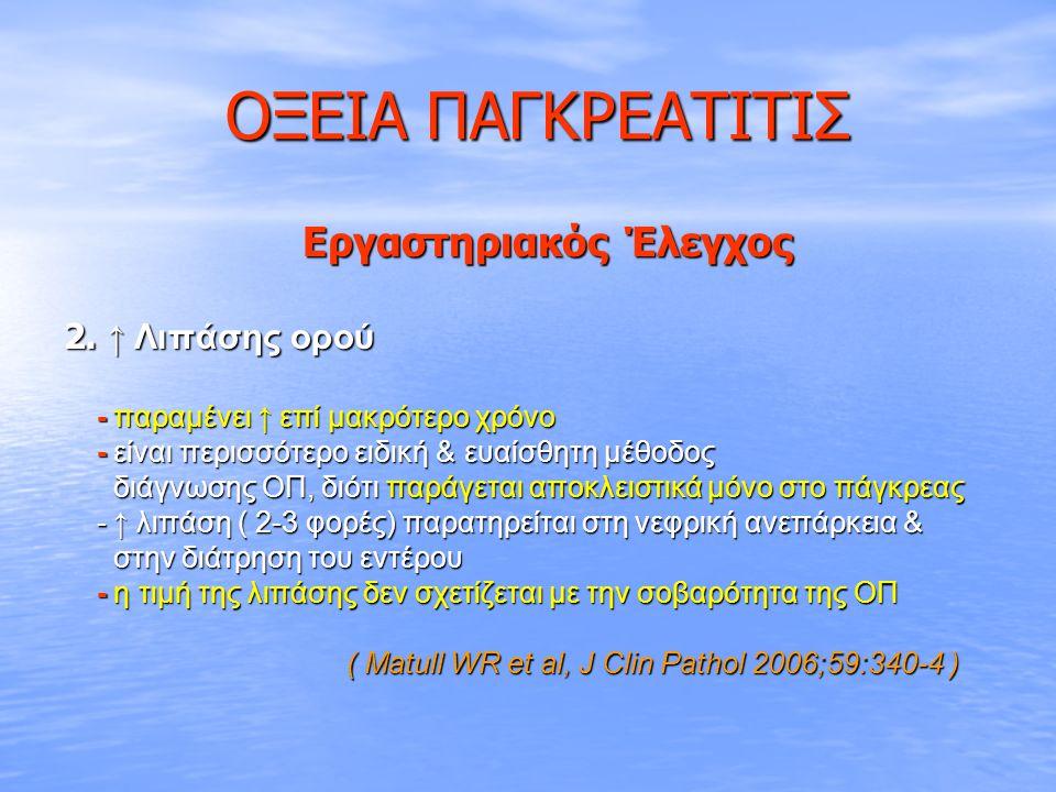 ΟΞΕΙΑ ΠΑΓΚΡΕΑΤΙΤΙΣ 2. ↑ Λιπάσης ορού Εργαστηριακός Έλεγχος