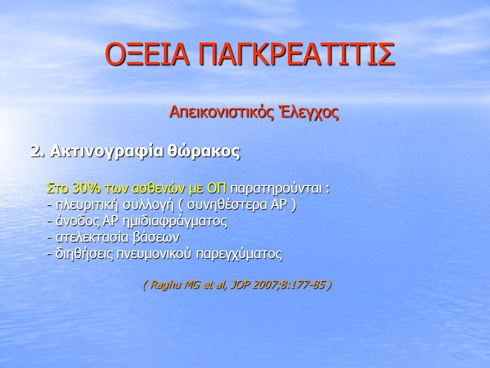 ΟΞΕΙΑ ΠΑΓΚΡΕΑΤΙΤΙΣ 2. Ακτινογραφία θώρακος