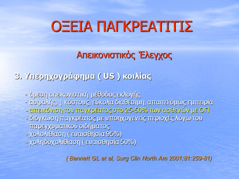 ΟΞΕΙΑ ΠΑΓΚΡΕΑΤΙΤΙΣ 3. Υπερηχογράφημα ( US ) κοιλίας