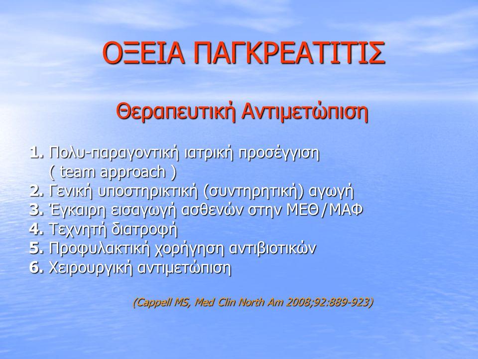 ΟΞΕΙΑ ΠΑΓΚΡΕΑΤΙΤΙΣ 1. Πολυ-παραγοντική ιατρική προσέγγιση