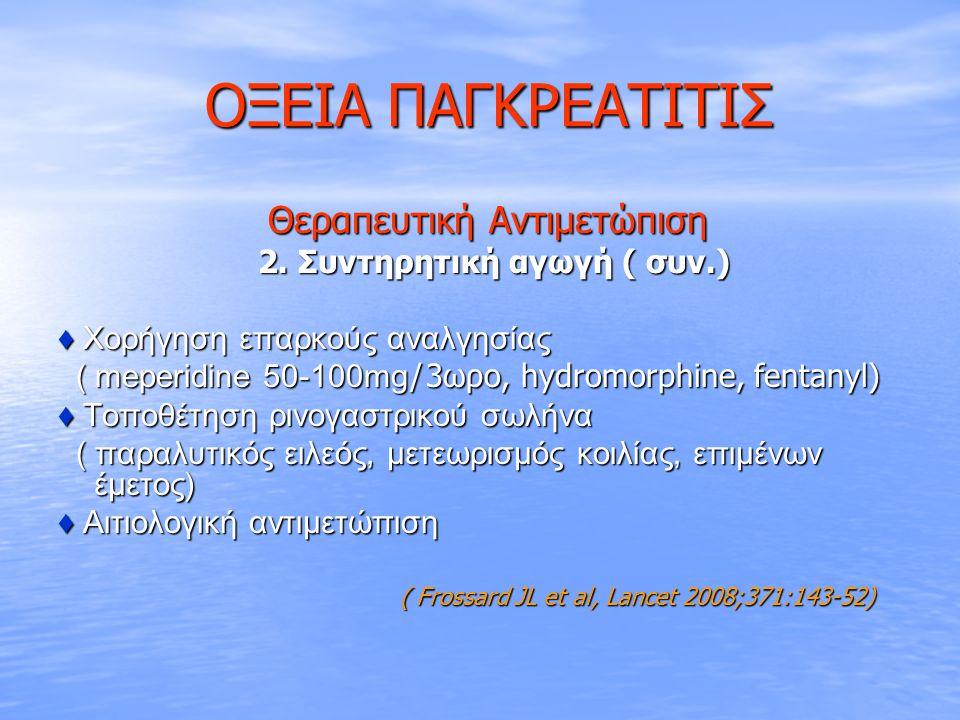 ΟΞΕΙΑ ΠΑΓΚΡΕΑΤΙΤΙΣ Θεραπευτική Αντιμετώπιση