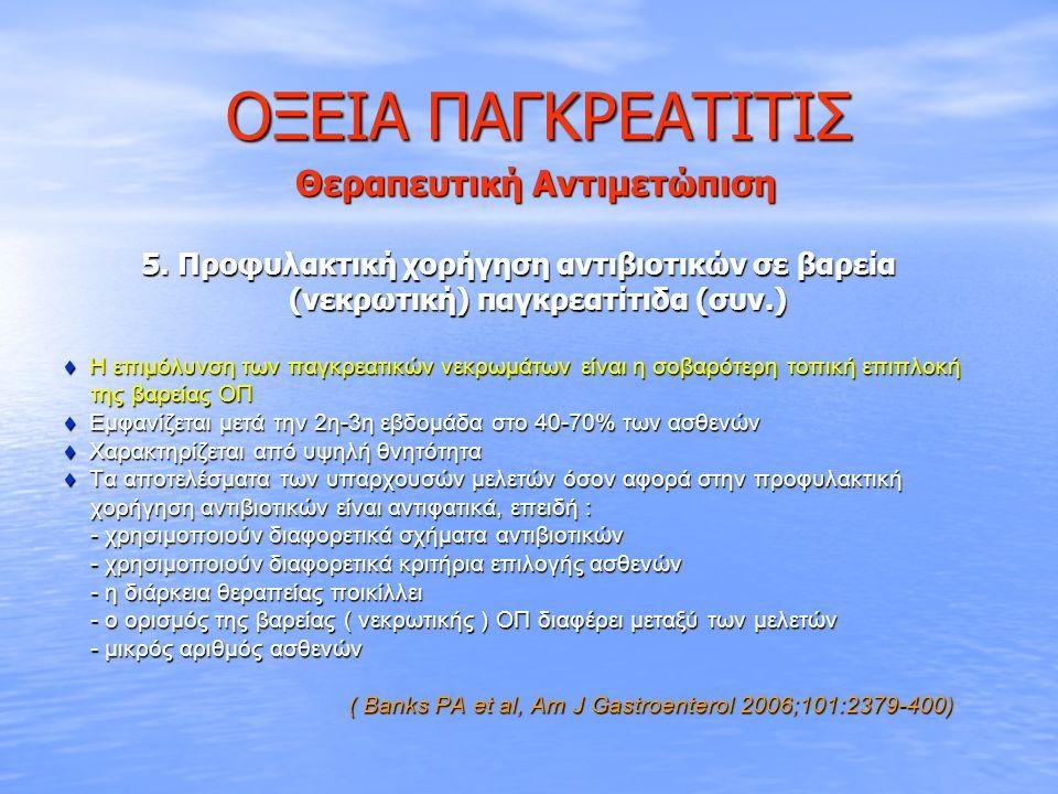 ΟΞΕΙΑ ΠΑΓΚΡΕΑΤΙΤΙΣ (νεκρωτική) παγκρεατίτιδα (συν.)