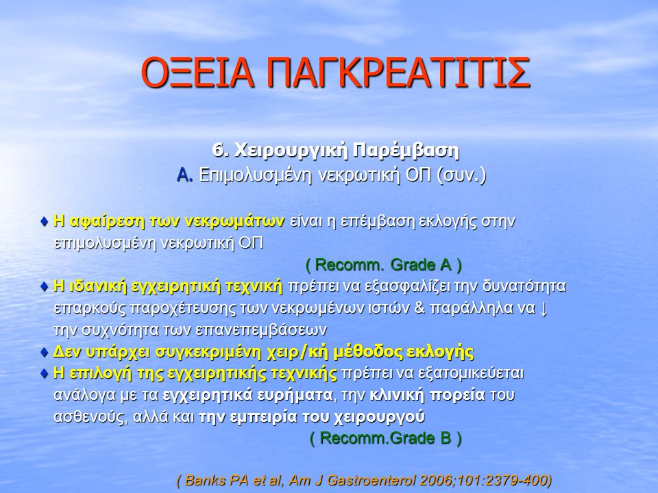 ΟΞΕΙΑ ΠΑΓΚΡΕΑΤΙΤΙΣ 6. Χειρουργική Παρέμβαση