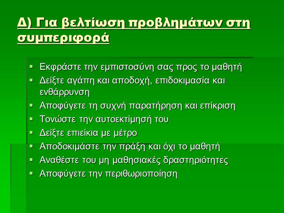 Δ) Για βελτίωση προβλημάτων στη συμπεριφορά