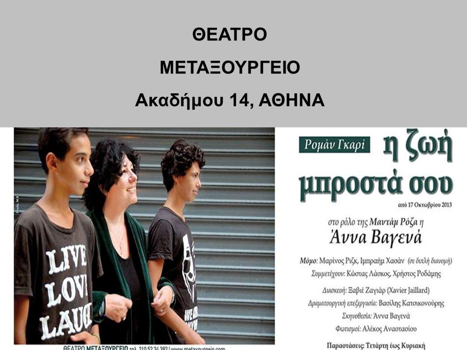 ΘΕΑΤΡΟ ΜΕΤΑΞΟΥΡΓΕΙΟ Ακαδήμου 14, ΑΘΗΝΑ