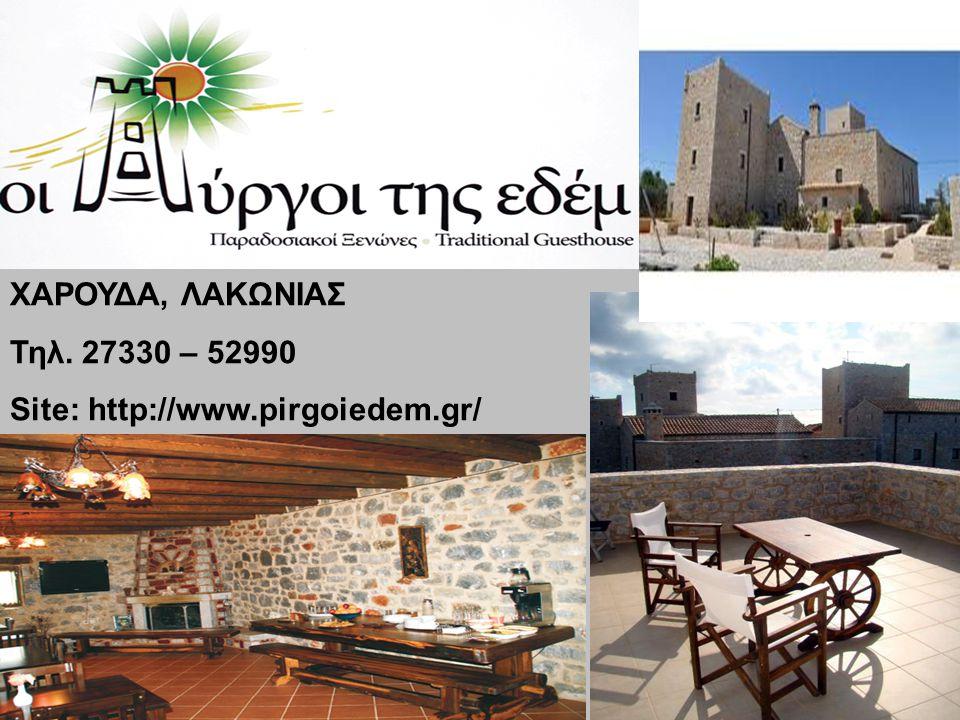ΧΑΡΟΥΔΑ, ΛΑΚΩΝΙΑΣ Τηλ. 27330 – 52990 Site: http://www.pirgoiedem.gr/